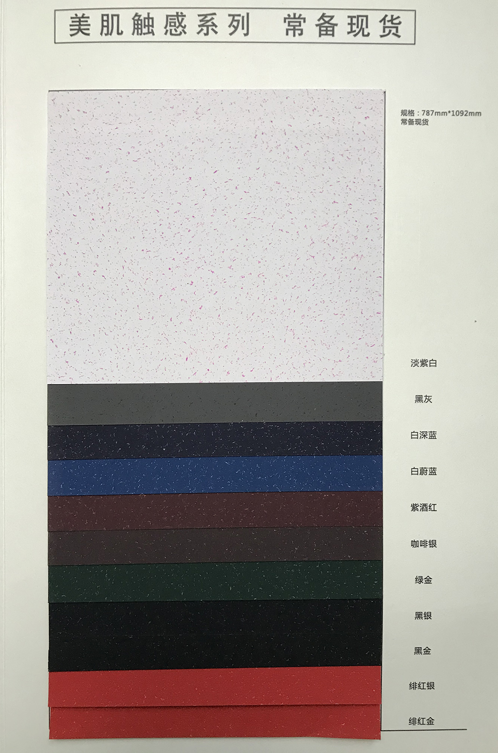Specialty Paper (touch series)