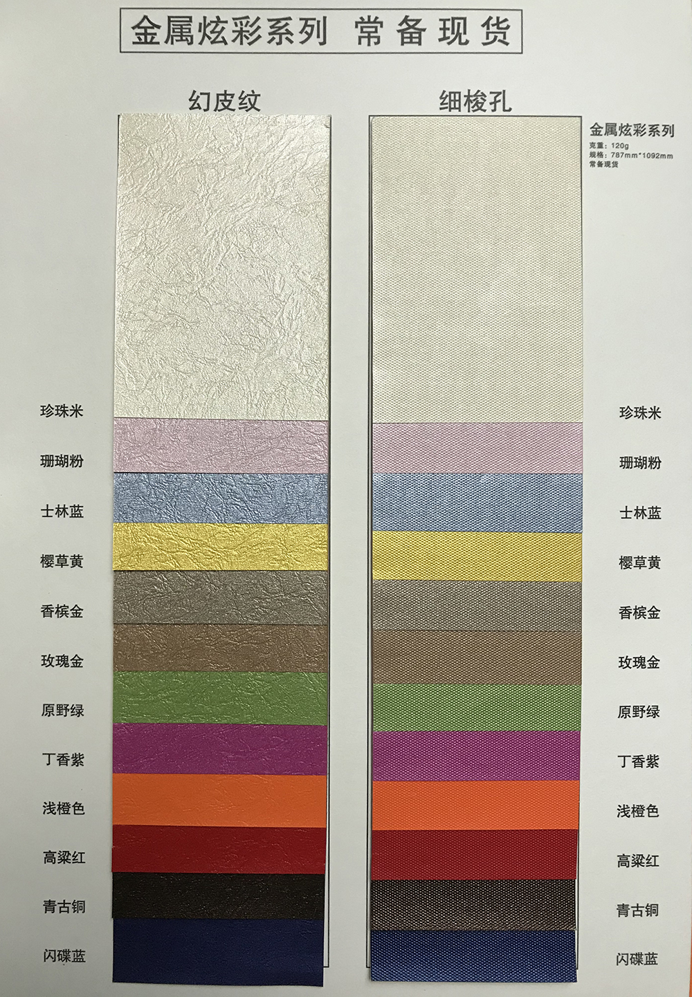 Specialty Paper (metallic series)