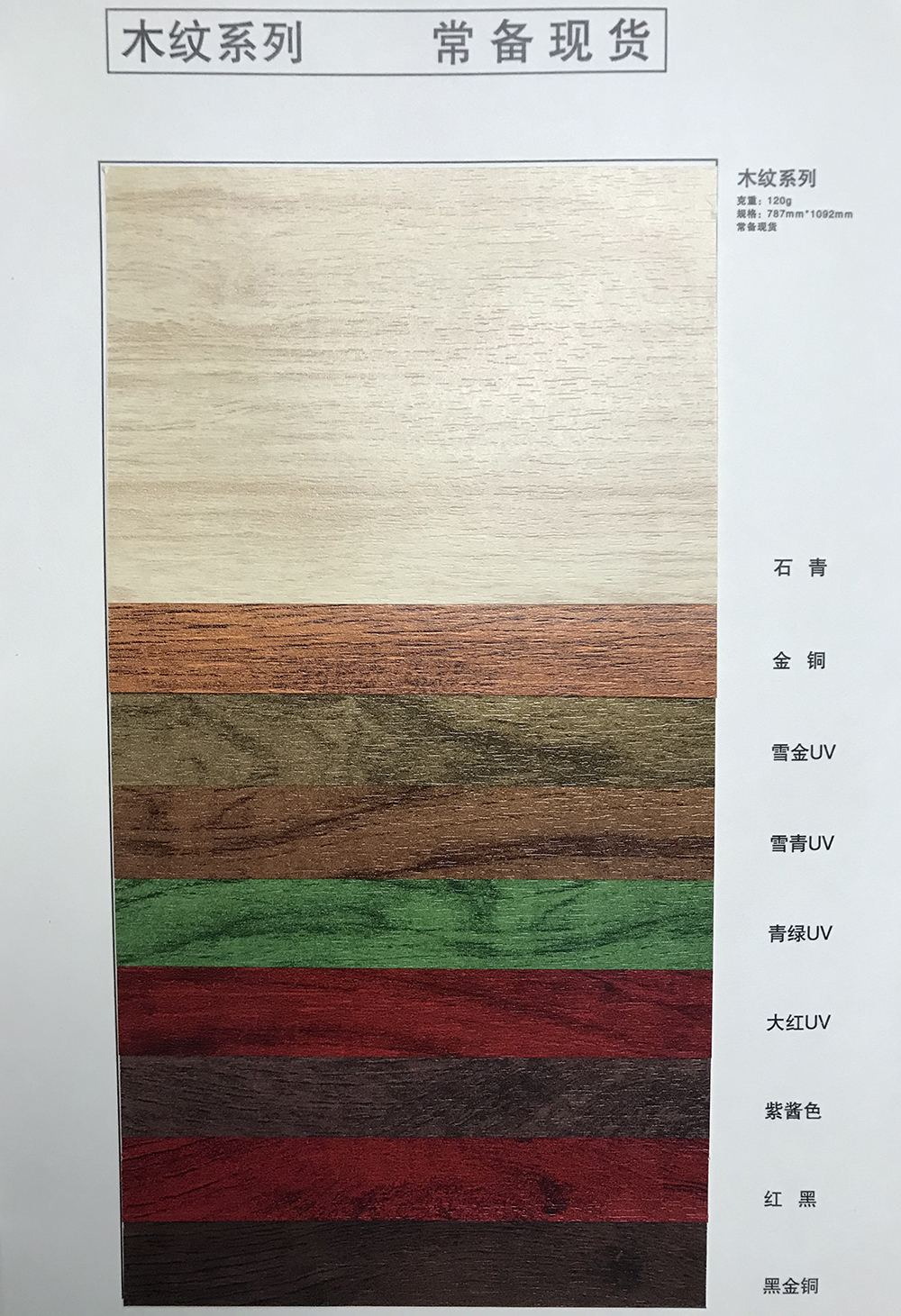 Specialty Paper (wooden design series)