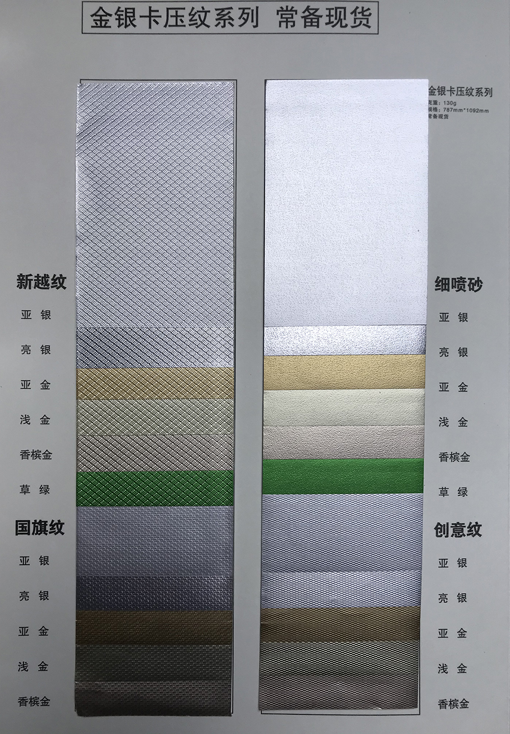 Specialty Paper (embossed series with gold and silver card paper)